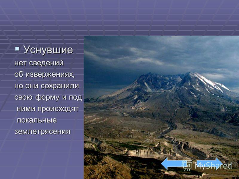 Типы вулканов Действующие Действующие -извергаются в настоящее время, постоянно или периодически; -извергаются в настоящее время, постоянно или периодически; - об извержениях есть исторические сведения; - об извержениях есть исторические сведения; -
