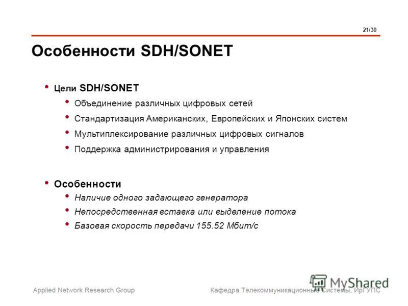 Особенности SDH/SONET 21/30 Цели SDH/SONET Объединение различных цифровых сетей Стандартизация Американских, Европейских и Японских систем Мультиплексирование различных цифровых сигналов Поддержка администрирования и управления Особенности Наличие од