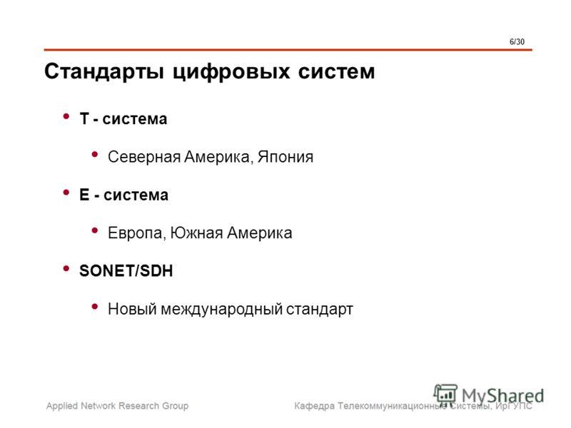 Стандарты цифровых систем 6/30 Т - система Северная Америка, Япония Е - система Европа, Южная Америка SONET/SDH Новый международный стандарт