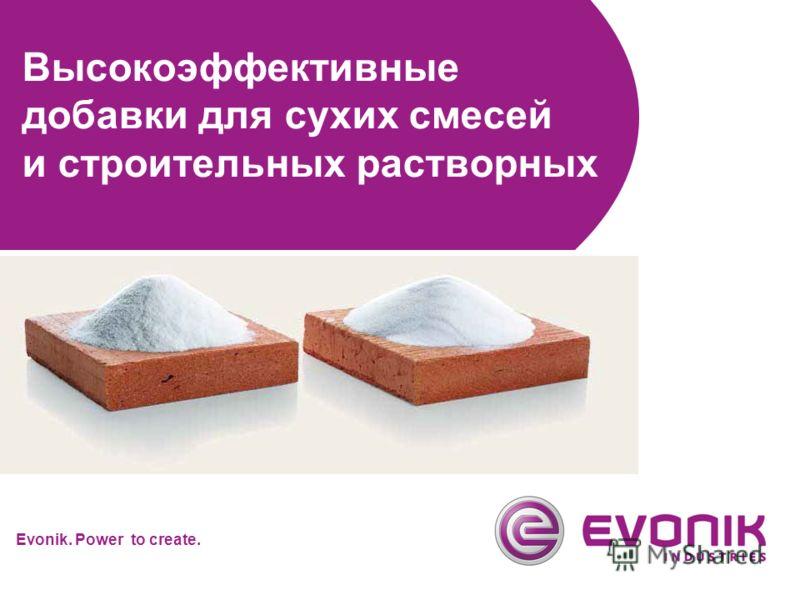Высокоэффективные добавки для сухих смесей и строительных растворных Evonik. Power to create.