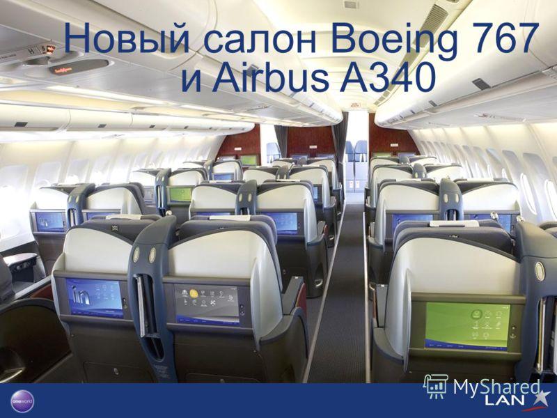 Новый салон Boeing 767 и Airbus A340