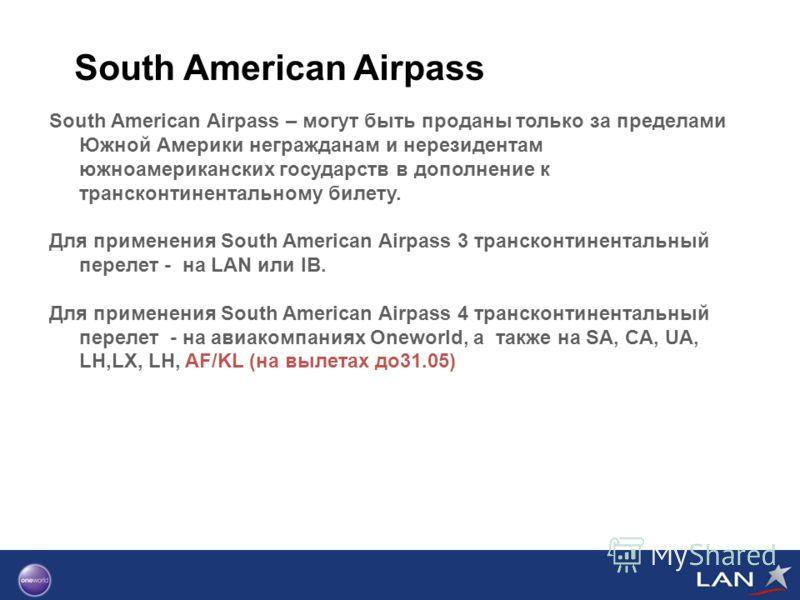 South American Airpass South American Airpass – могут быть проданы только за пределами Южной Америки негражданам и нерезидентам южноамериканских государств в дополнение к трансконтинентальному билету. Для применения South American Airpass 3 трансконт