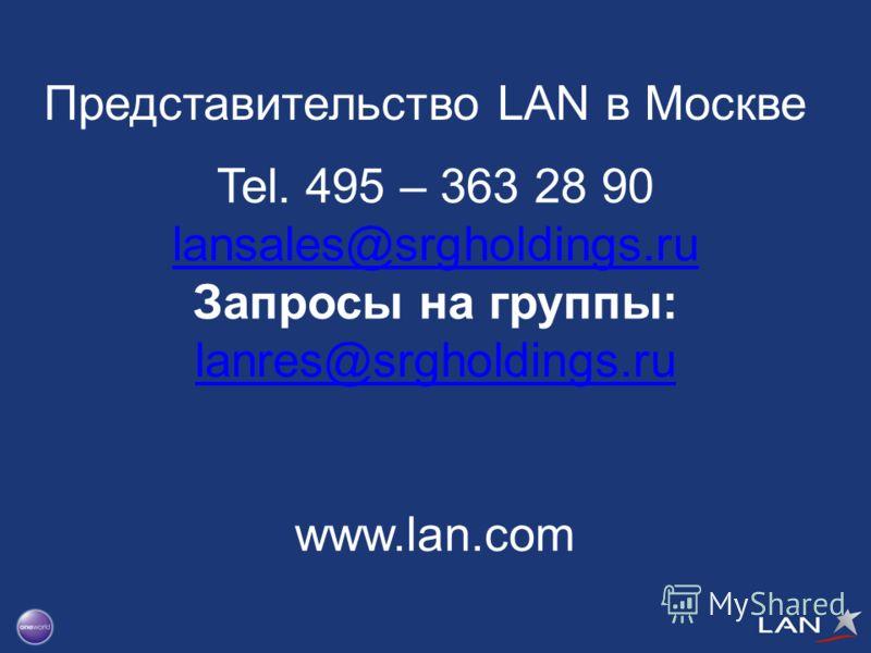 Agency Help Desk: Tel. 495 – 363 28 90 lansales@srgholdings.ru Запросы на группы: lanres@srgholdings.ru www.lan.com Представительство LAN в Москве