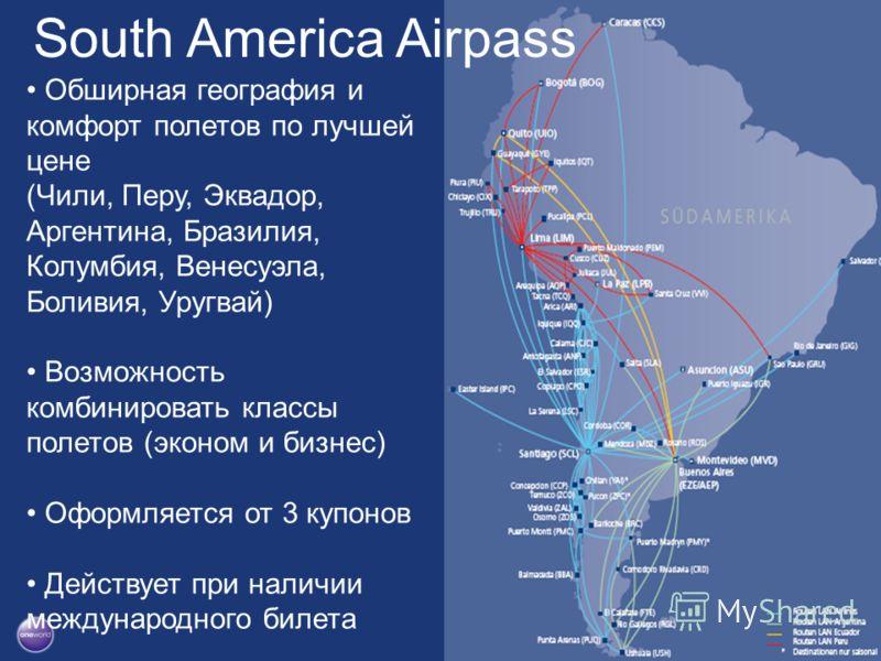 South America Airpass Обширная география и комфорт полетов по лучшей цене (Чили, Перу, Эквадор, Аргентина, Бразилия, Колумбия, Венесуэла, Боливия, Уругвай) Возможность комбинировать классы полетов (эконом и бизнес) Оформляется от 3 купонов Действует