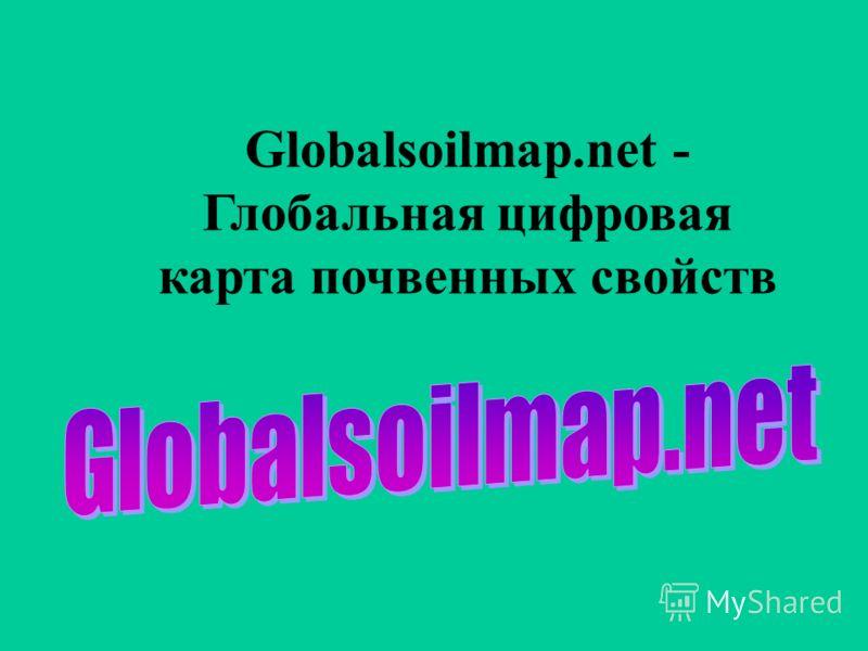 Globalsoilmap.net - Глобальная цифровая карта почвенных свойств