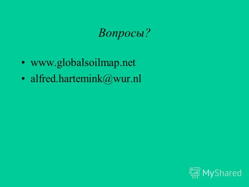 Вопросы? www.globalsoilmap.net alfred.hartemink@wur.nl