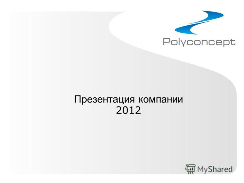 Презентация компании 2012