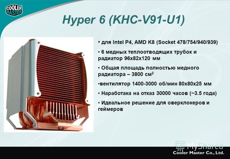 для Intel P4, AMD K8 (Socket 478/754/940/939) 6 медных теплоотводящих трубок и радиатор 96x82x120 мм Общая площадь полностью медного радиатора – 3800 см 2 вентилятор 1400-3000 об/мин 80x80x25 мм Наработака на отказ 30000 часов (~3.5 года) Идеальное р