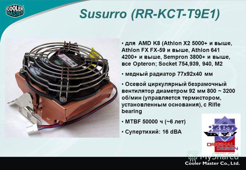 для AMD K8 (Athlon X2 5000+ и выше, Athlon FX FX-59 и выше, Athlon 641 4200+ и выше, Sempron 3800+ и выше, все Opteron; Socket 754,939, 940, M2 медный радиатор 77x92x40 мм Осевой циркулярный безрамочный вентилятор диаметром 92 мм 800 ~ 3200 об/мин (у