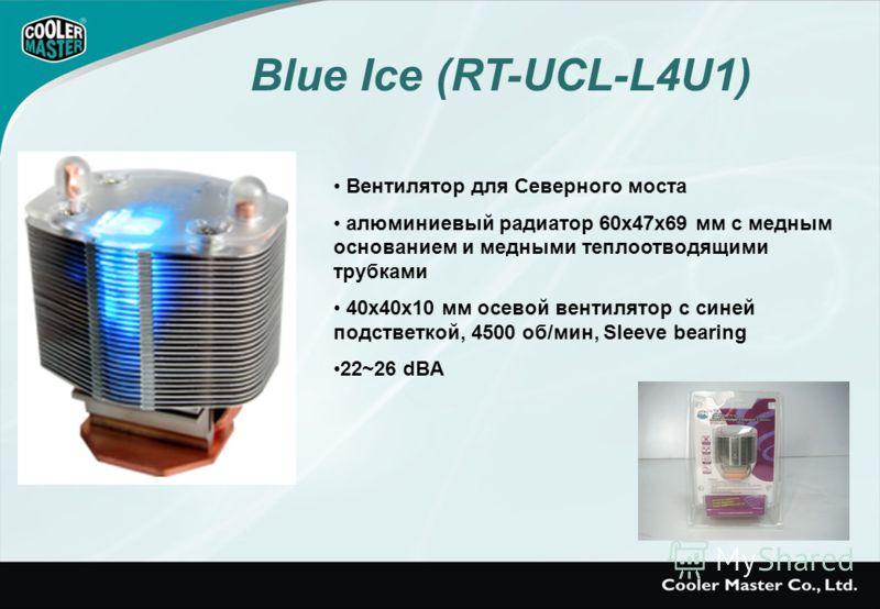 Вентилятор для Северного моста алюминиевый радиатор 60х47х69 мм с медным основанием и медными теплоотводящими трубками 40х40х10 мм осевой вентилятор с синей подстветкой, 4500 об/мин, Sleeve bearing 22~26 dBA Blue Ice (RT-UCL-L4U1)