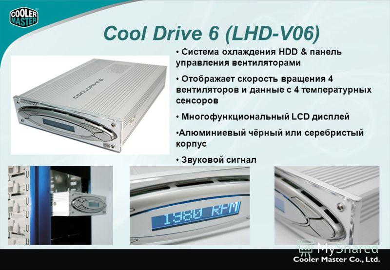 Система охлаждения HDD & панель управления вентиляторами Отображает скорость вращения 4 вентиляторов и данные с 4 температурных сенсоров Многофункциональный LCD дисплей Алюминиевый чёрный или серебристый корпус Звуковой сигнал Cool Drive 6 (LHD-V06)