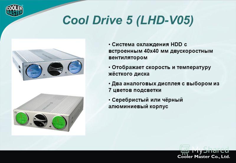 Система охлаждения HDD с встроенным 40х40 мм двускоростным вентилятором Отображает скорость и температуру жёсткого диска Два аналоговых дисплея с выбором из 7 цветов подсветки Серебристый или чёрный алюминиевый корпус Cool Drive 5 (LHD-V05)