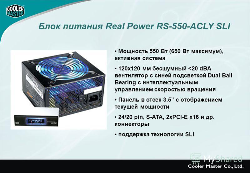 Мощность 550 Вт (650 Вт максимум), активная система 120х120 мм бесшумный