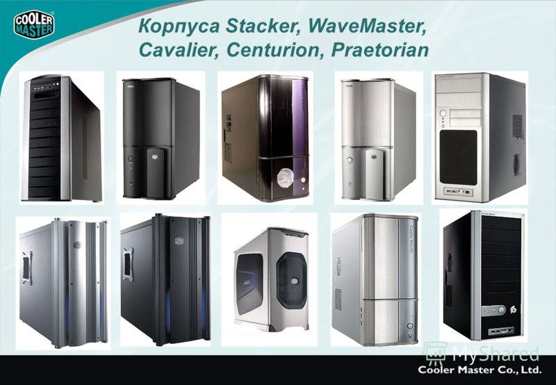 Корпуса Stacker, WaveMaster, Cavalier, Centurion, Praetorian