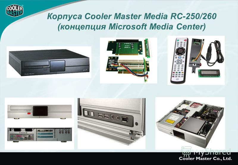 Корпуса Cooler Master Media RC-250/260 (концепция Microsoft Media Center)