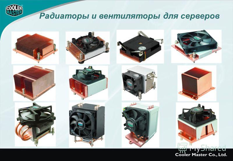 Радиаторы и вентиляторы для серверов