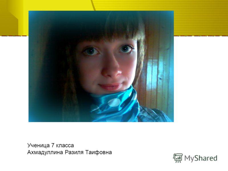 Ученица 7 класса Ахмадуллина Разиля Таифовна