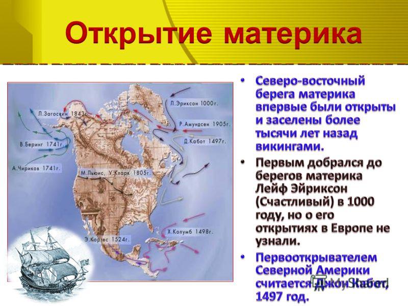 Северо-восточный берега материка впервые были открыты и заселены более тысячи лет назад викингами. Северо-восточный берега материка впервые были открыты и заселены более тысячи лет назад викингами. Первым добрался до берегов материка Лейф Эйриксон (С
