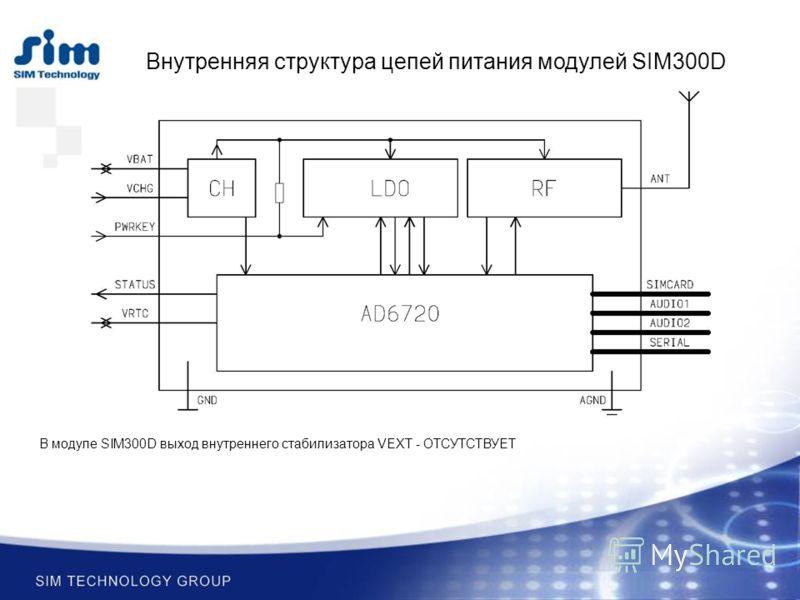 Внутренняя cтруктура цепей питания модулей SIM300D В модуле SIM300D выход внутреннего стабилизатора VEXT - ОТСУТСТВУЕТ