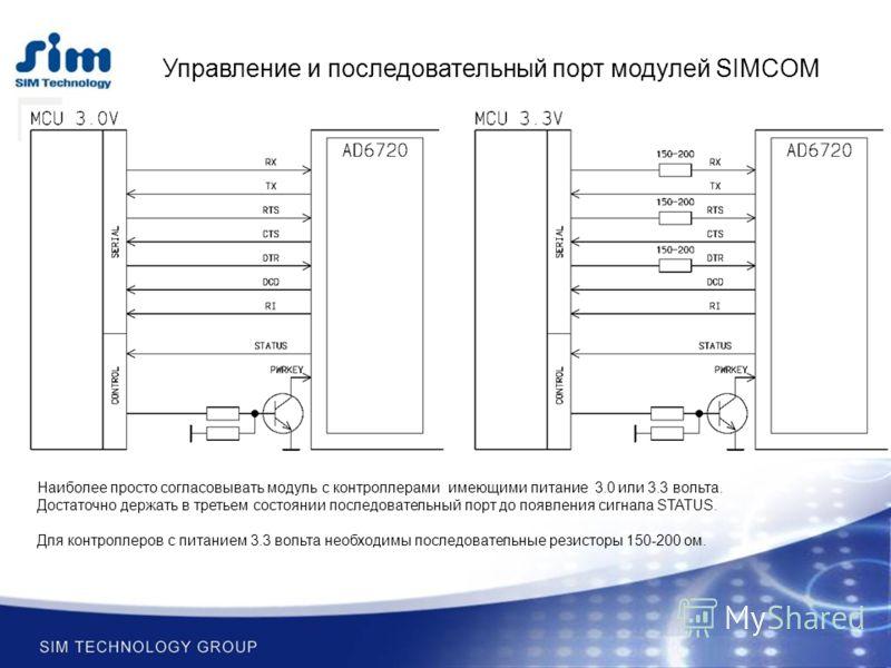 Управление и последовательный порт модулей SIMCOM Наиболее просто согласовывать модуль с контроллерами имеющими питание 3.0 или 3.3 вольта. Достаточно держать в третьем состоянии последовательный порт до появления сигнала STATUS. Для контроллеров с п