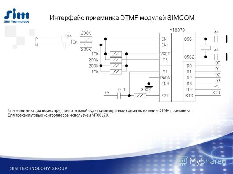 Интерфейс приемника DTMF модулей SIMCOM Для минимизации помех предпочтительной будет симметричная схема включения DTMF приемника. Для трехвольтовых контроллеров используем MT88L70.