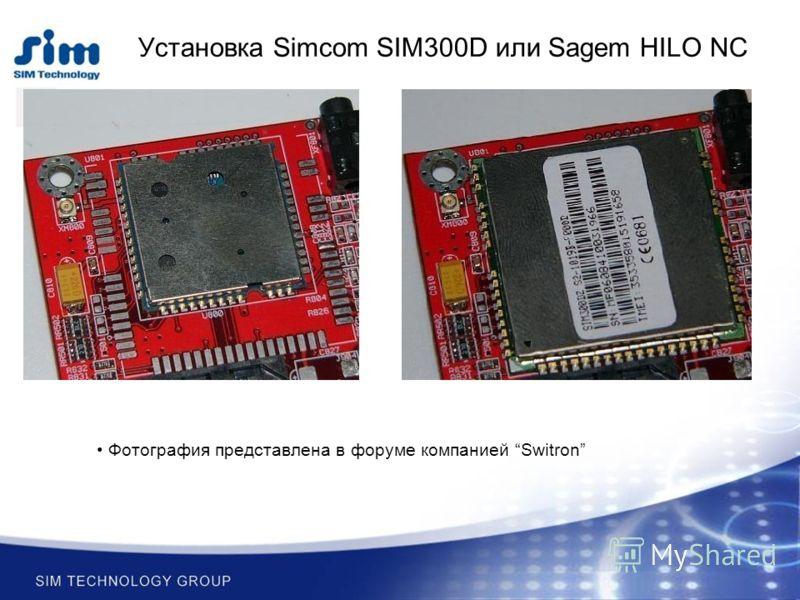 Установка Simcom SIM300D или Sagem HILO NC Фотография представлена в форуме компанией Switron