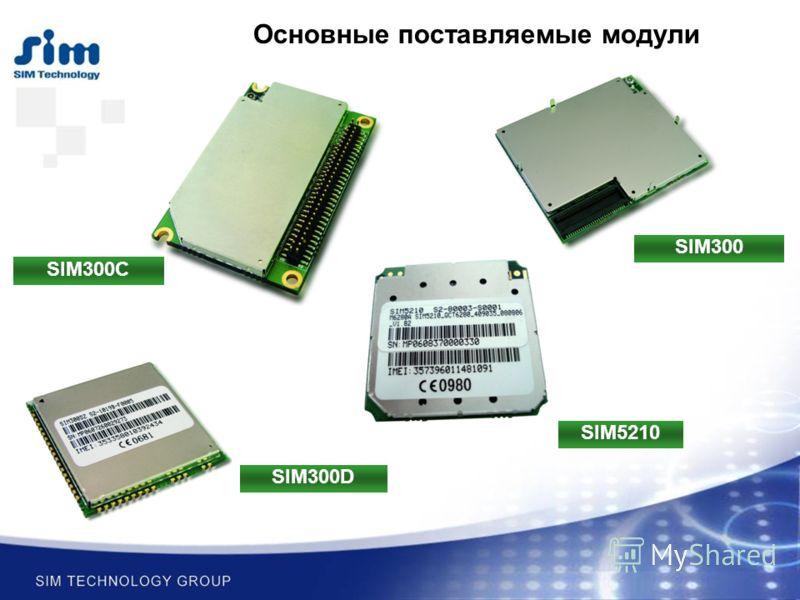 SIM300 SIM300C SIM300D Основные поставляемые модули SIM5210