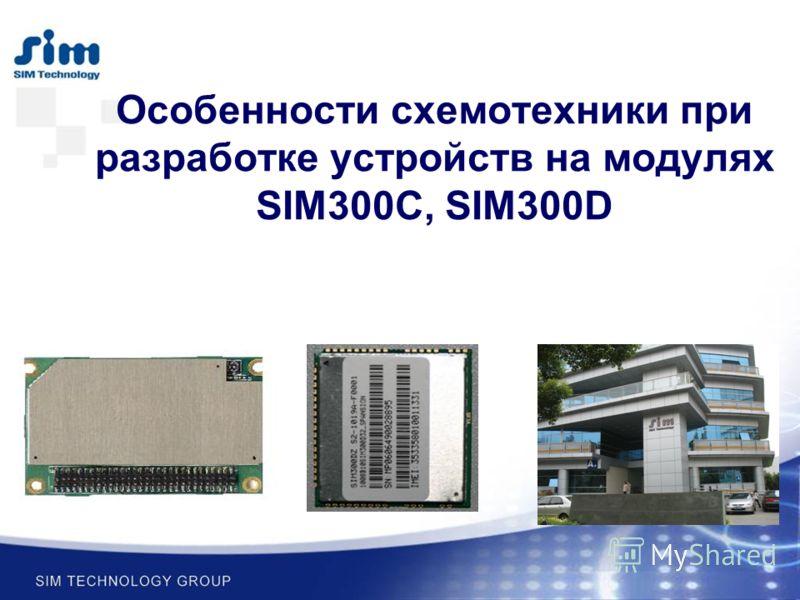 Особенности схемотехники при разработке устройств на модулях SIM300C, SIM300D