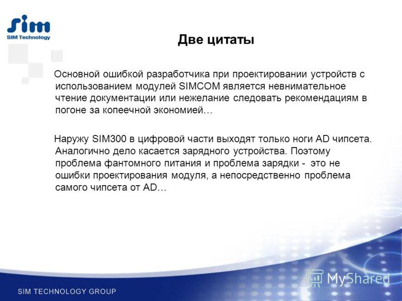 Основной ошибкой разработчика при проектировании устройств с использованием модулей SIMCOM является невнимательное чтение документации или нежелание следовать рекомендациям в погоне за копеечной экономией… Наружу SIM300 в цифровой части выходят тольк