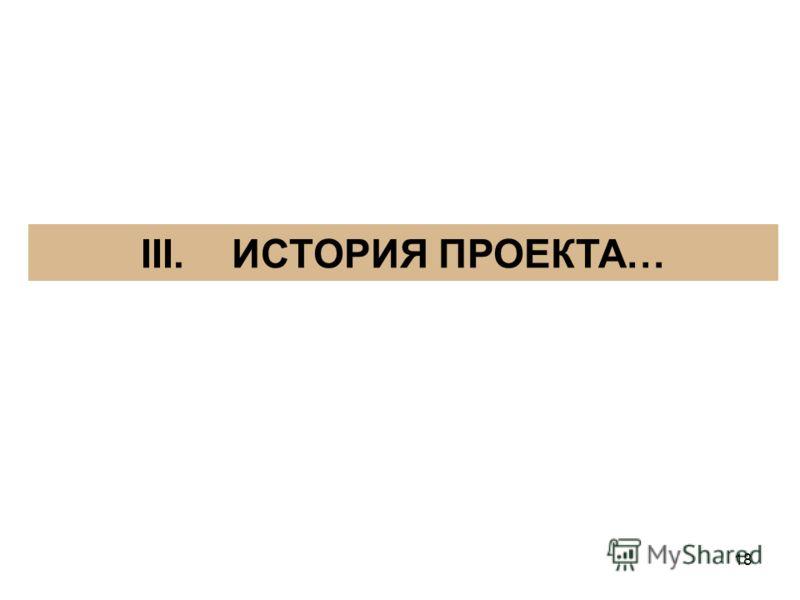 18 III. ИСТОРИЯ ПРОЕКТА…