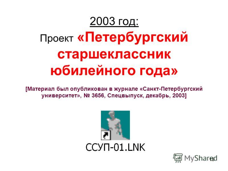 19 2003 год: Проект «Петербургский старшеклассник юбилейного года» [Материал был опубликован в журнале «Санкт-Петербургский университет», 3656, Спецвыпуск, декабрь, 2003]