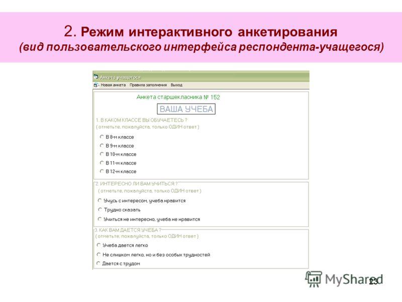 23 2. Режим интерактивного анкетирования (вид пользовательского интерфейса респондента-учащегося)