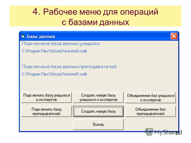 25 4. Рабочее меню для операций с базами данных