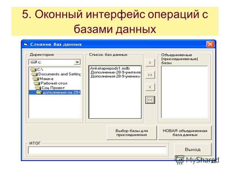26 5. Оконный интерфейс операций с базами данных