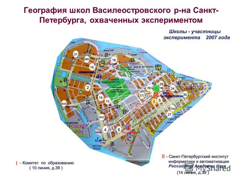 32 География школ Василеостровского р-на Санкт- Петербурга, охваченных экспериментом