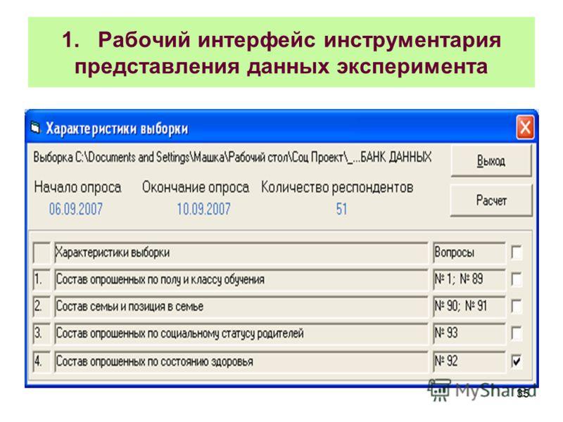 35 1. Рабочий интерфейс инструментария представления данных эксперимента
