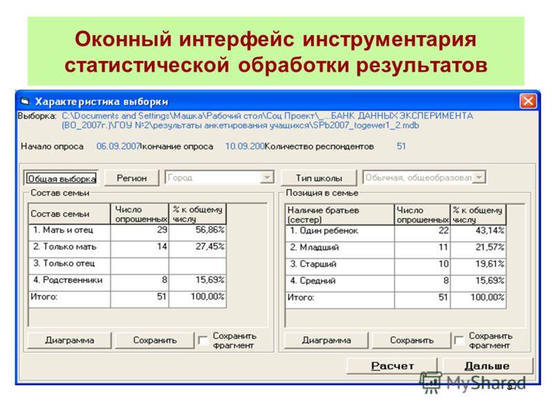 37 Оконный интерфейс инструментария статистической обработки результатов