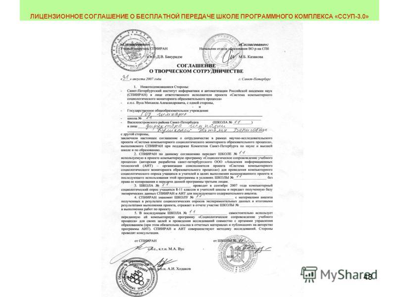 48 ЛИЦЕНЗИОННОЕ СОГЛАШЕНИЕ О БЕСПЛАТНОЙ ПЕРЕДАЧЕ ШКОЛЕ ПРОГРАММНОГО КОМПЛЕКСА «ССУП-3.0»