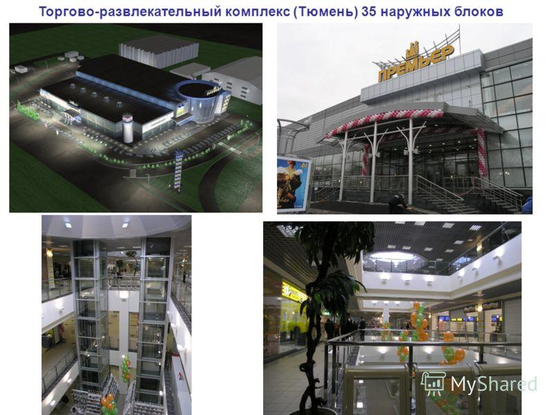 Торгово-развлекательный комплекс (Тюмень) 35 наружных блоков