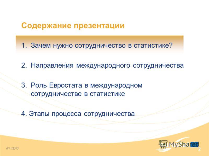 2 6/11/2013 Содержание презентации 1.Зачем нужно сотрудничество в статистике? 2.Направления международного сотрудничества 3. Роль Евростата в международном сотрудничестве в статистике 4. Этапы процесса сотрудничества