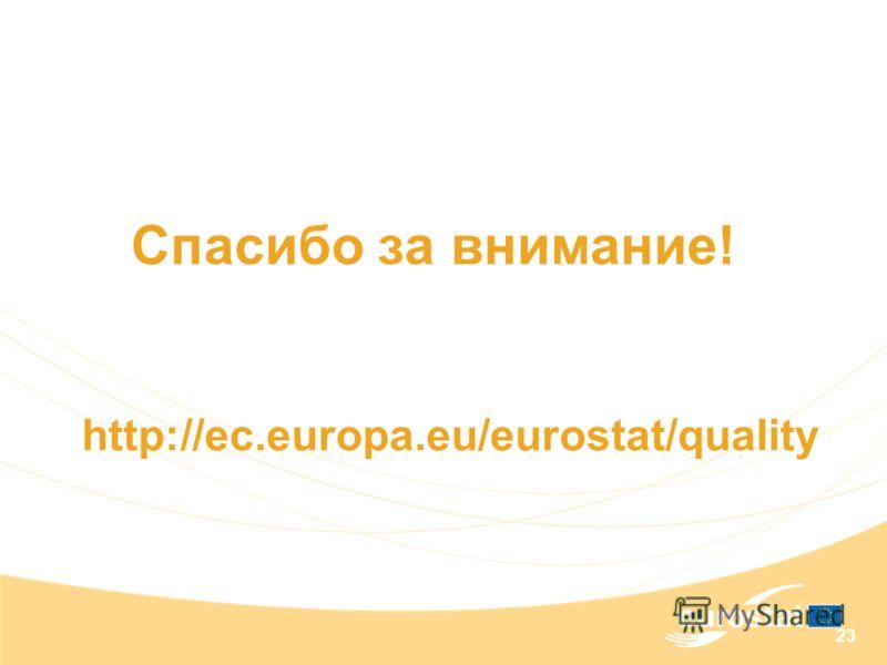 23 Спасибо за внимание! http://ec.europa.eu/eurostat/quality