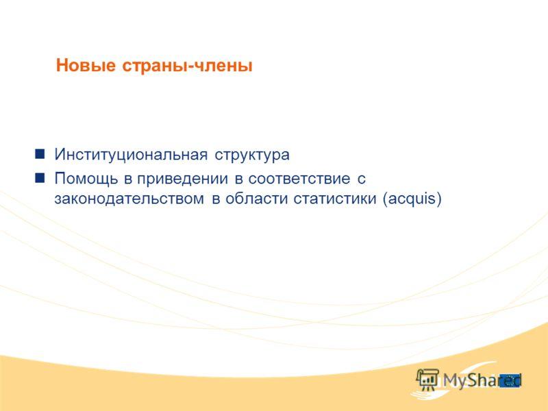 Новые страны-члены Институциональная структура Помощь в приведении в соответствие с законодательством в области статистики (acquis)