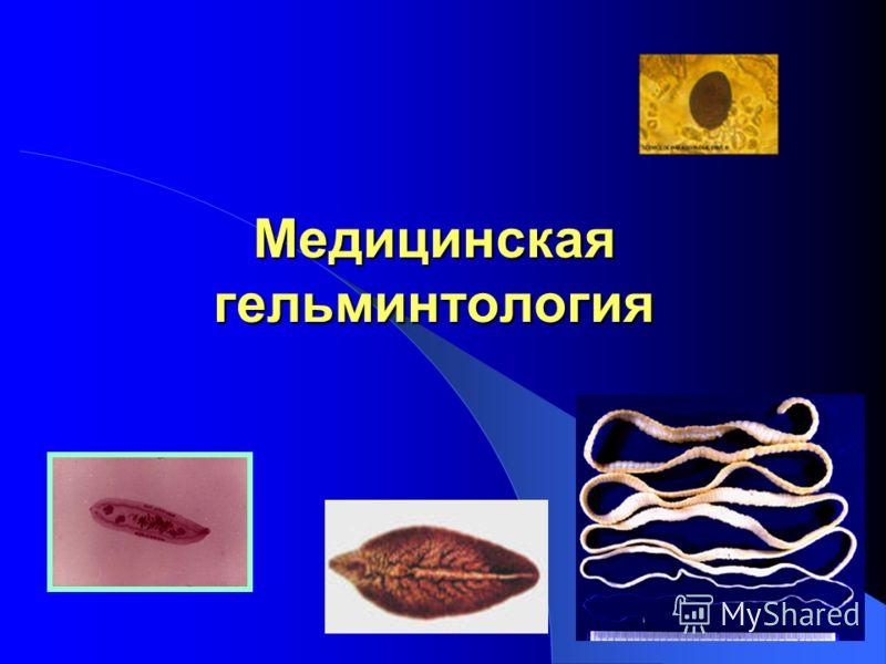 Медицинская гельминтология