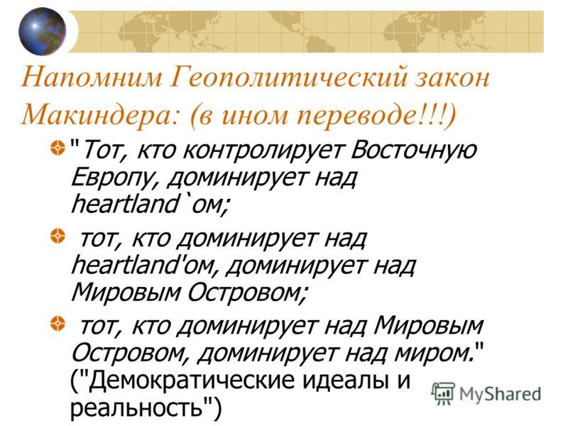 Напомним Геополитический закон Макиндера: (в ином переводе!!!)