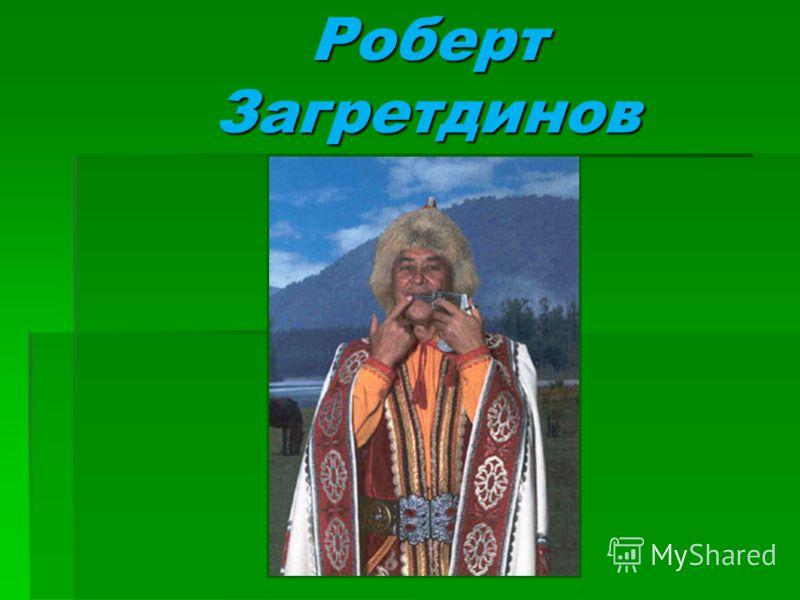 Роберт Загретдинов