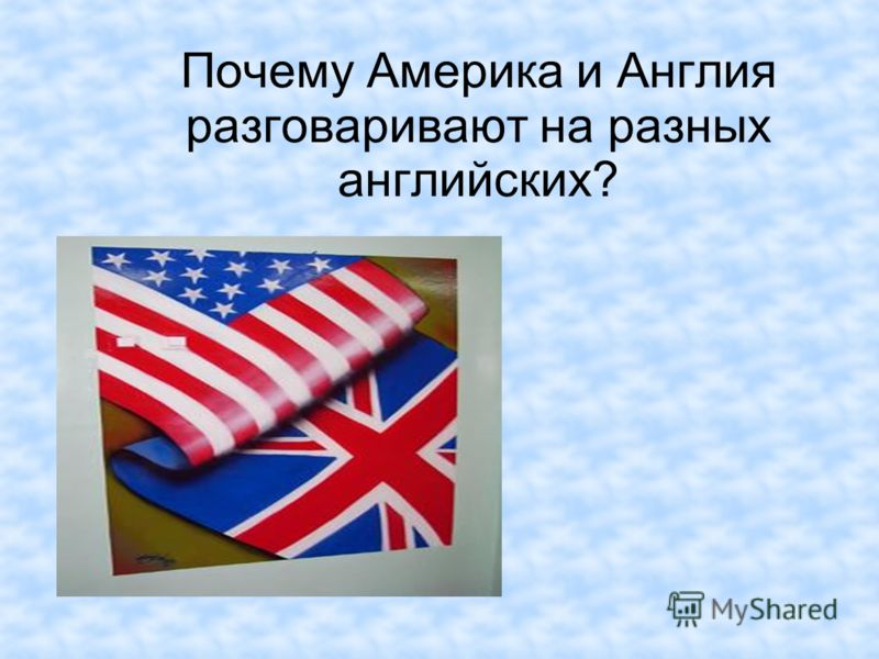 Почему Америка и Англия разговаривают на разных английских?