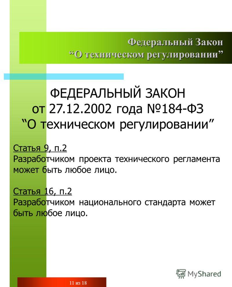 ФЕДЕРАЛЬНЫЙ ЗАКОН от 27.12.2002 года 184-ФЗ О техническом регулировании Статья 9, п.2 Разработчиком проекта технического регламента может быть любое лицо. Статья 16, п.2 Разработчиком национального стандарта может быть любое лицо. Федеральный Закон О