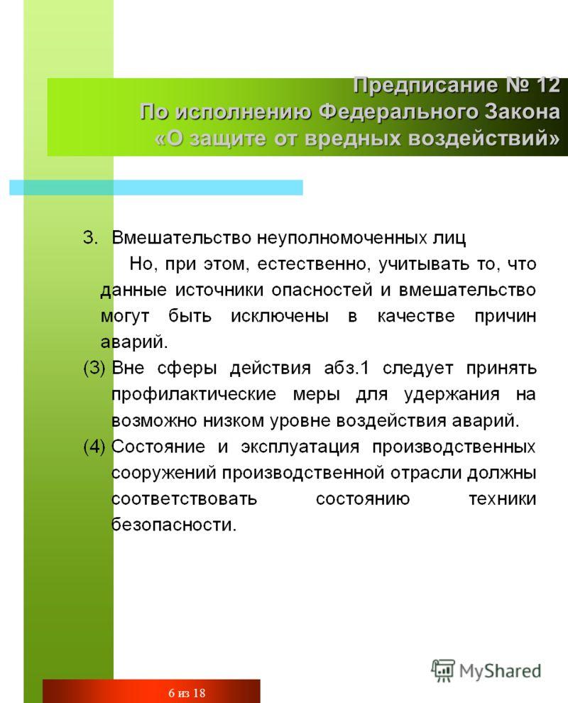 Предписание 12 По исполнению Федерального Закона «О защите от вредных воздействий» 6 из 18