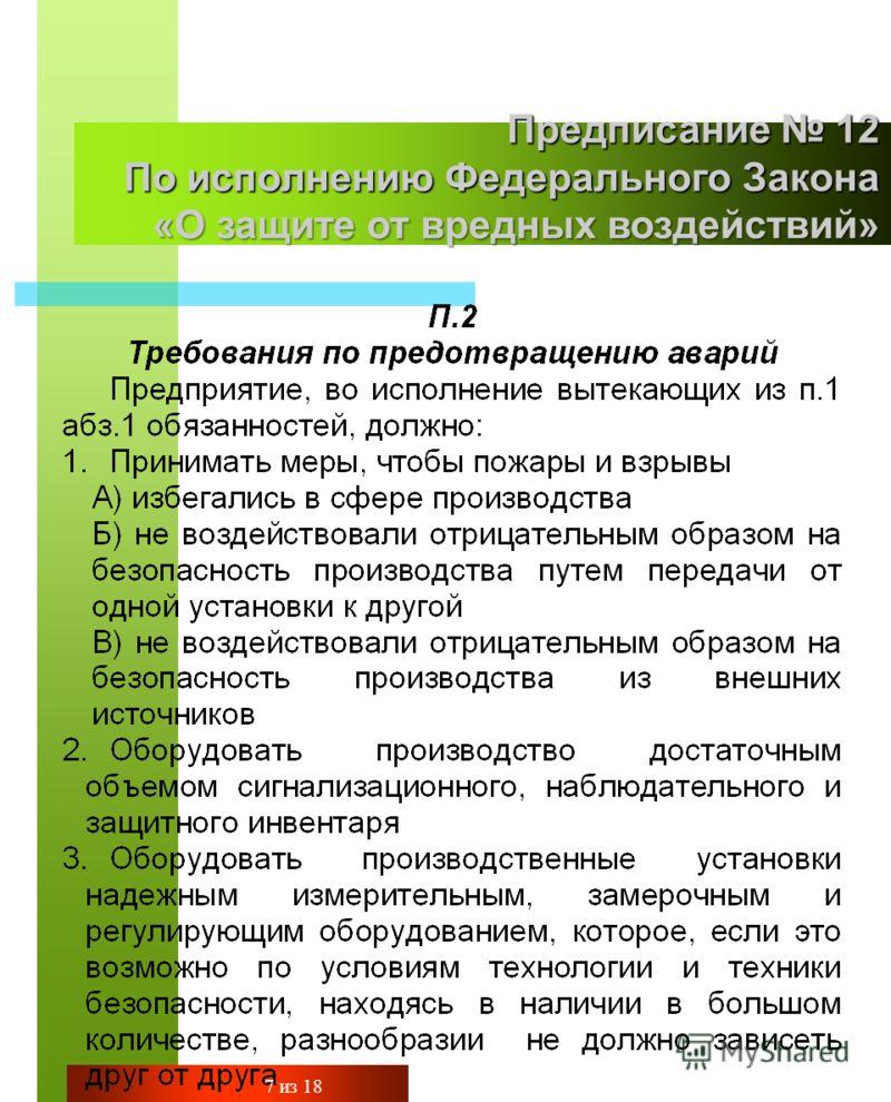 Предписание 12 По исполнению Федерального Закона «О защите от вредных воздействий» 7 из 18