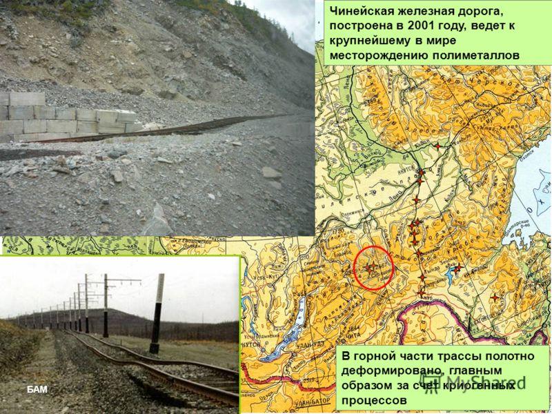 Чинейская железная дорога, построена в 2001 году, ведет к крупнейшему в мире месторождению полиметаллов В горной части трассы полотно деформировано, главным образом за счет криогенных процессов БАМ